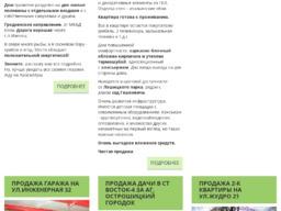 Продажа недвижимости в Минске и Минской области!